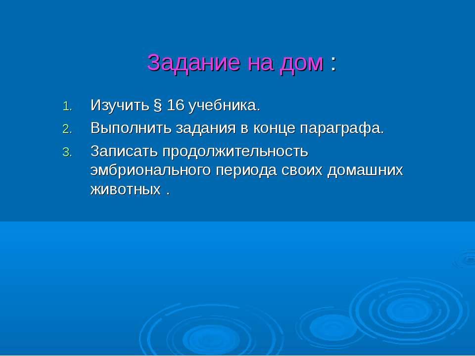 Задание на дом : Изучить § 16 учебника. Выполнить задания в конце параграфа. ...