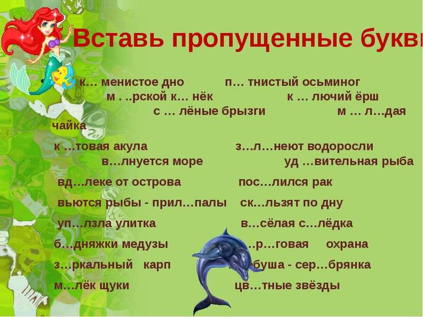 Вставь пропущенные буквы к… менистое дно п… тнистый осьминог м . ..рской к… н...