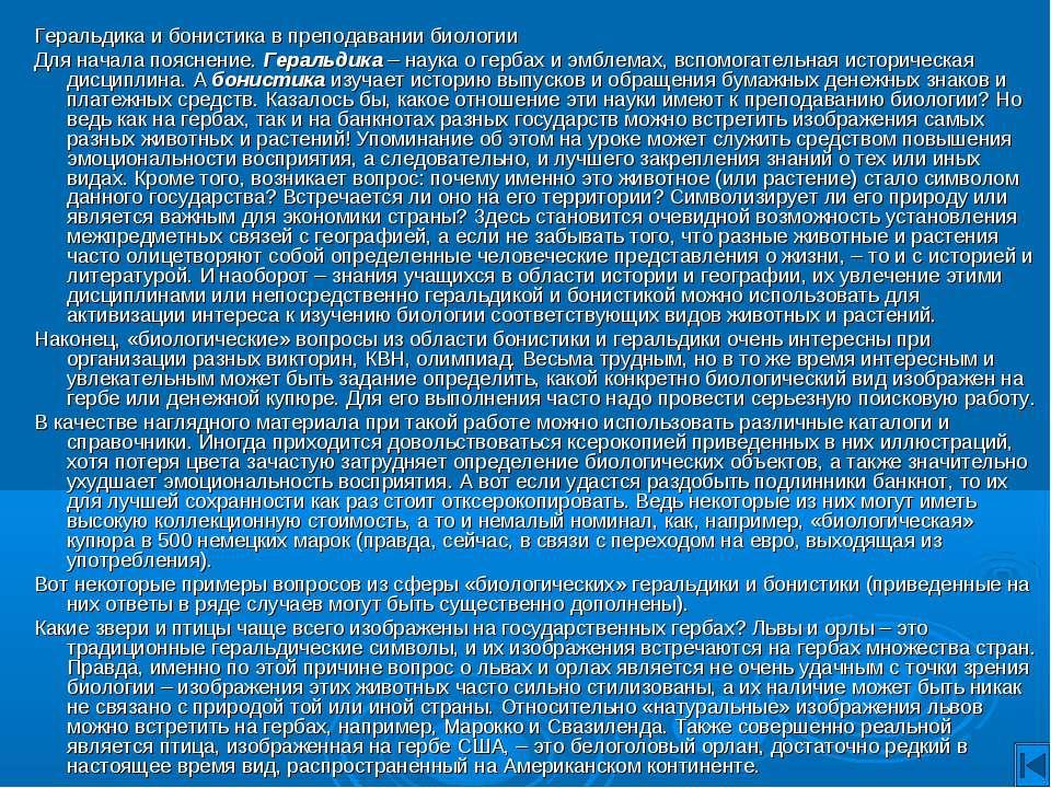 Геральдика и бонистика в преподавании биологии Для начала пояснение. Геральди...