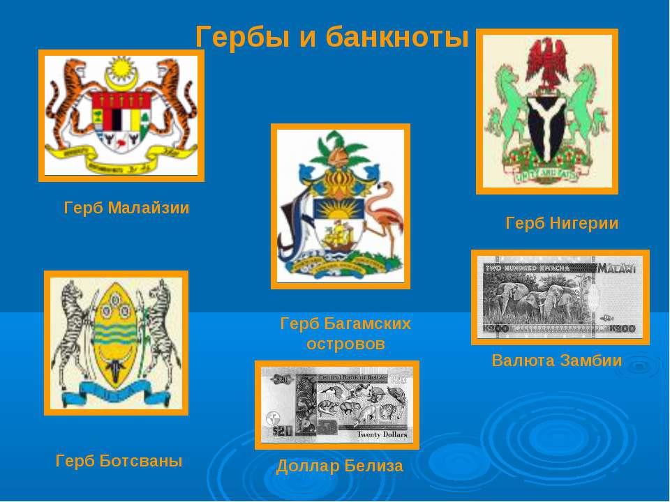 Гербы и банкноты Герб Малайзии Герб Нигерии Герб Ботсваны Герб Багамских остр...