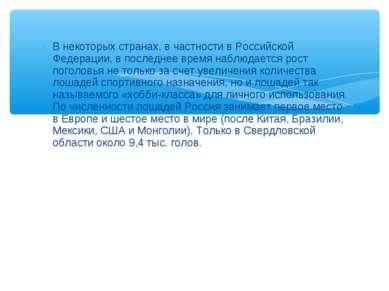 В некоторых странах, в частности в Российской Федерации, в последнее время на...