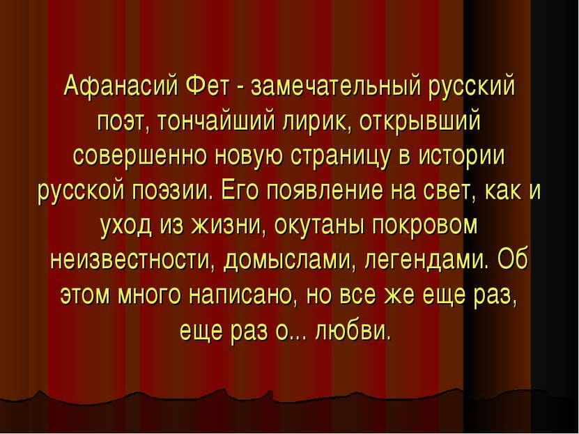Афанасий Фет - замечательный русский поэт, тончайший лирик, открывший соверше...