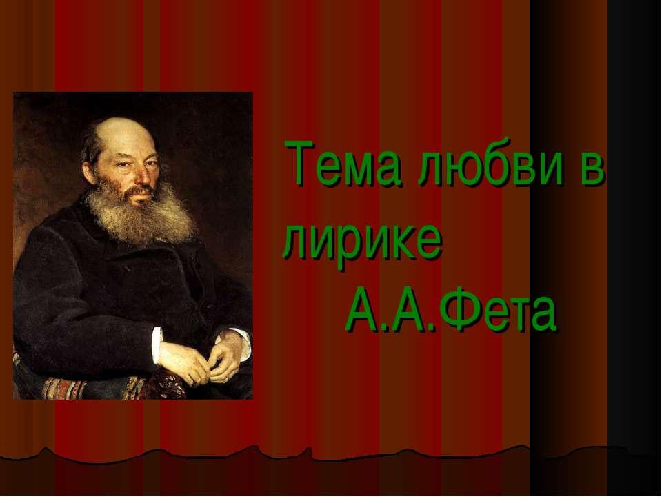 Тема любви в лирике А.А.Фета