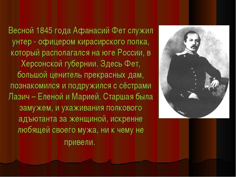 Весной 1845 года Афанасий Фет служил унтер - офицером кирасирского полка, кот...