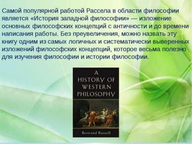 Самой популярной работой Рассела в области философии является «История западн...