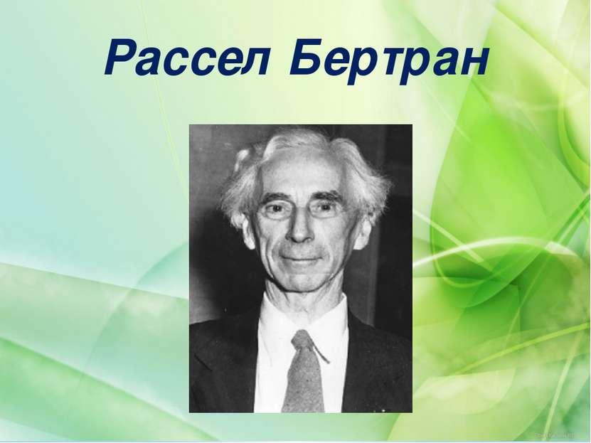 Рассел Бертран