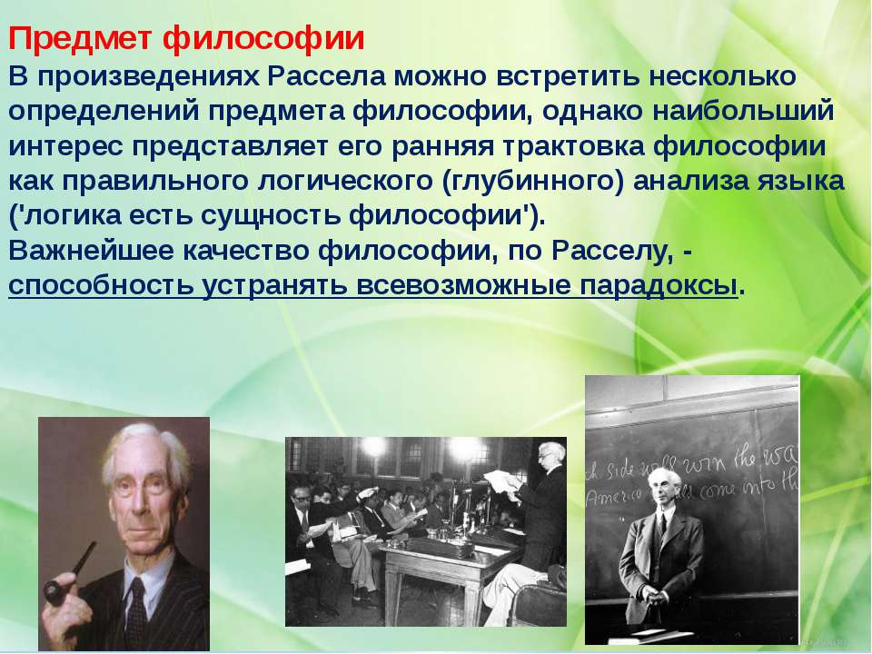 Предмет философии В произведениях Рассела можно встретить несколько определе...