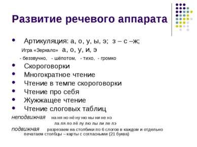 Развитие речевого аппарата Артикуляция: а, о, у, ы, э; з – с –ж; Игра «Зеркал...