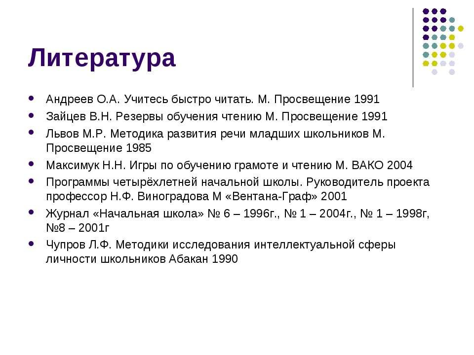 Литература Андреев О.А. Учитесь быстро читать. М. Просвещение 1991 Зайцев В.Н...