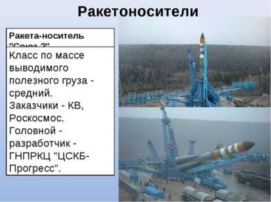 """Ракета-носитель """"Союз-2"""" Класс по массе выводимого полезного груза - средний...."""