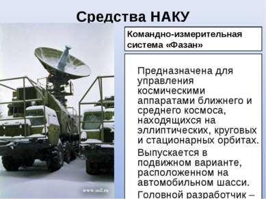 Средства НАКУ  Предназначена для управления космическими аппаратами ближнего...