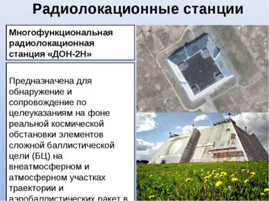 Радиолокационные станции Многофункциональная радиолокационная станция «ДОН-2Н...