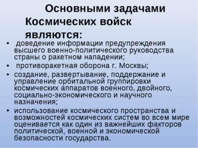 доведение информации предупреждения высшего военно-политического руководства ...