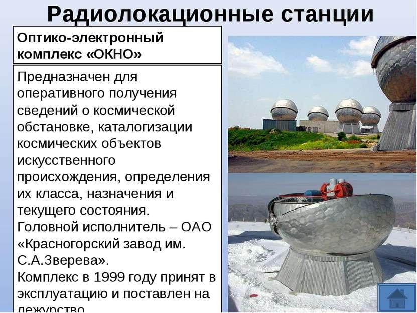 Радиолокационные станции Оптико-электронный комплекс «ОКНО» Предназначен для ...