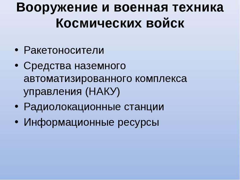Вооружение и военная техника Космических войск Ракетоносители Средства наземн...