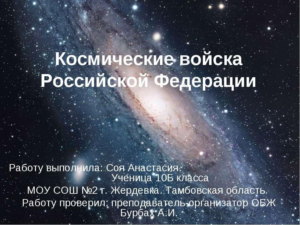 Космические войска Российской Федерации Работу выполнила: Соя Анастасия. Учен...