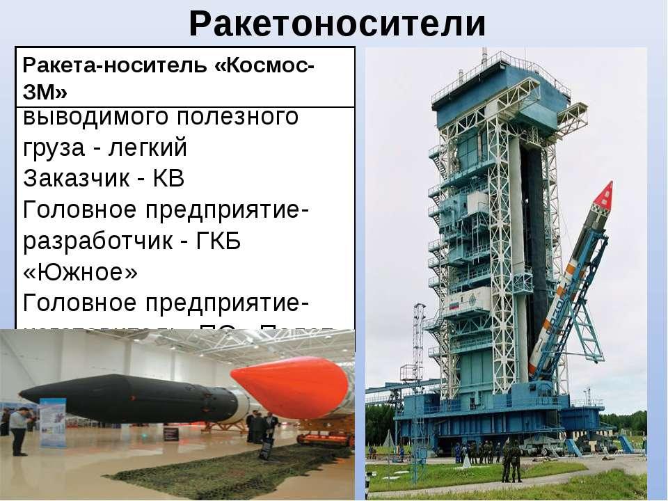 Ракетоносители Класс по массе выводимого полезного груза - легкий Заказчик - ...