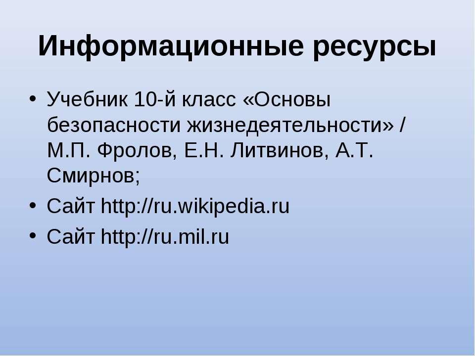 Информационные ресурсы Учебник 10-й класс «Основы безопасности жизнедеятельно...
