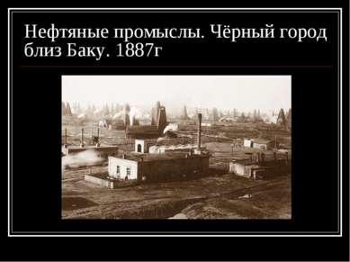 Нефтяные промыслы. Чёрный город близ Баку. 1887г