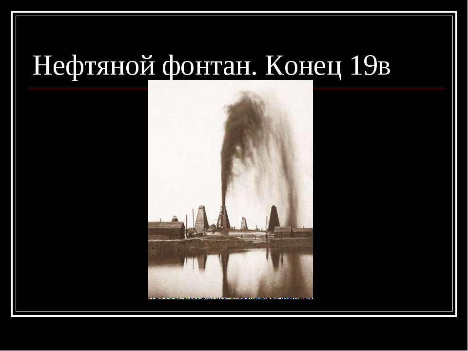 Нефтяной фонтан. Конец 19в