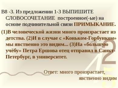 В8 -3. Из предложении 1-3 ВЫПИШИТЕ СЛОВОСОЧЕТАНИЕ построенное(-ые) на основе ...