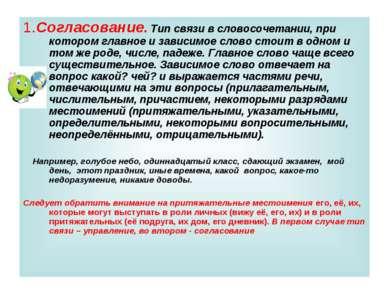 1.Согласование. Тип связи в словосочетании, при котором главное и зависимое с...