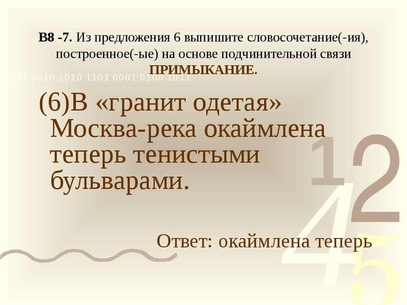 В8 -7. Из предложения 6 выпишите словосочетание(-ия), построенное(-ые) на осн...