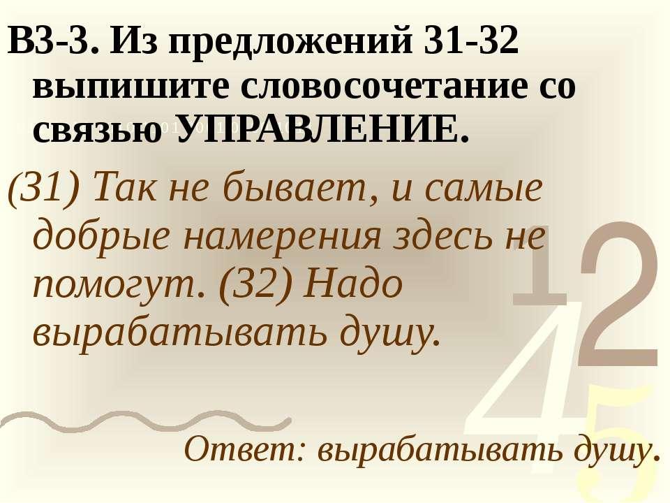 В3-3. Из предложений 31-32 выпишите словосочетание со связью УПРАВЛЕНИЕ. (31)...