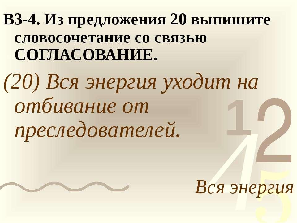 В3-4. Из предложения 20 выпишите словосочетание со связью СОГЛАСОВАНИЕ. (20) ...