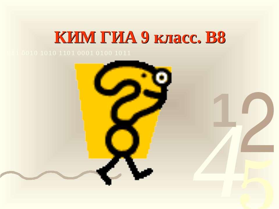 КИМ ГИА 9 класс. В8