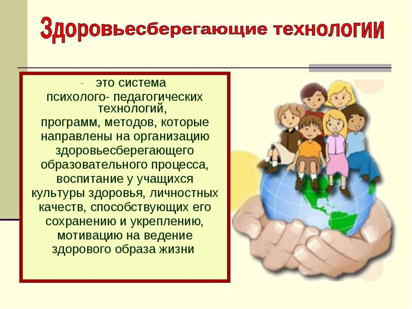 это система психолого- педагогических технологий, программ, методов, которые ...