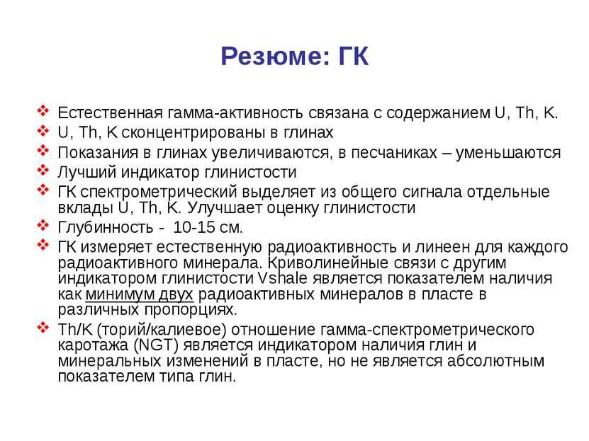 Резюме: ГК Естественная гамма-активность связана с содержанием U, Th, K. U, T...