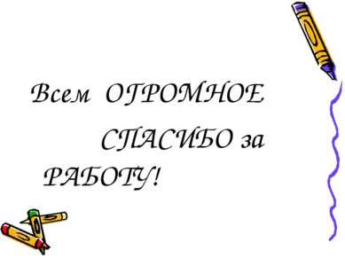 Всем ОГРОМНОЕ СПАСИБО за РАБОТУ!