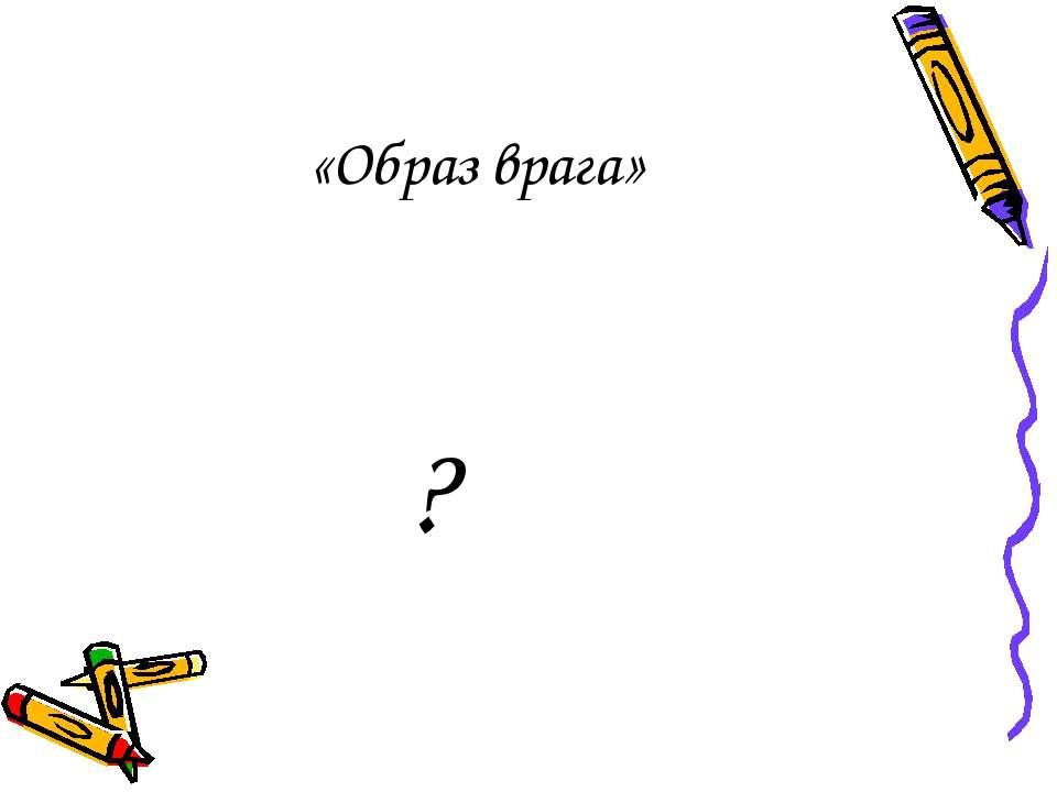 «Образ врага» ?