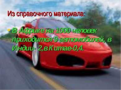 Из справочного материала: В Африке на 1000 человек приходится 9 автомобилей, ...