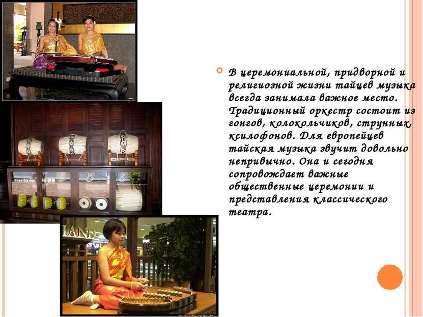 МУЗЫКА В церемониальной, придворной и религиозной жизни тайцев музыка всегда ...