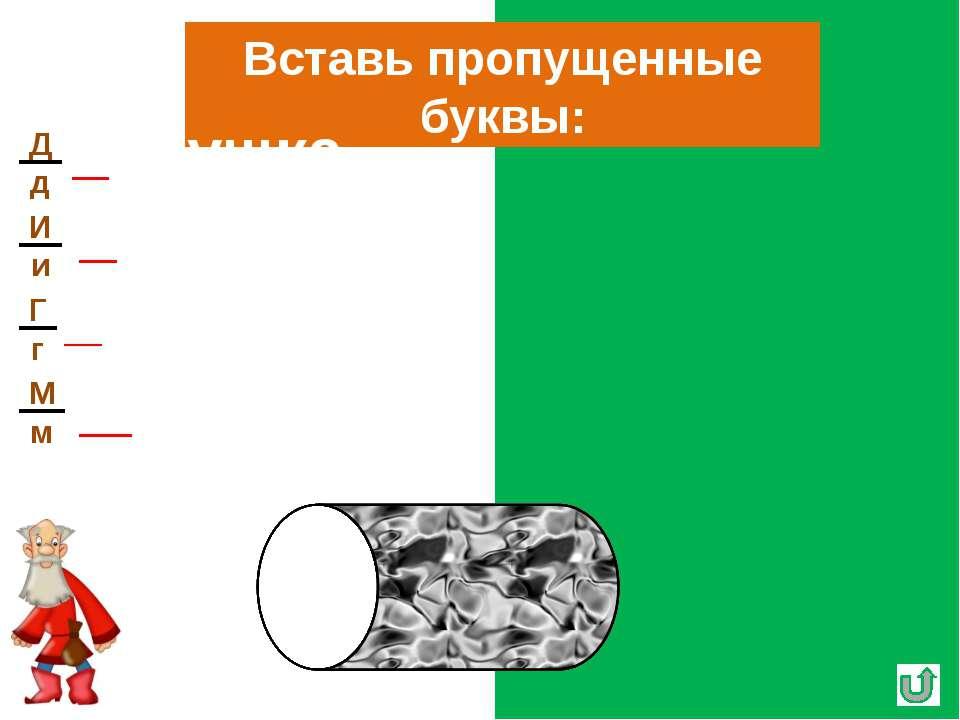 Использованные ресурсы: http://metodisty.ru/m/files/view/tehnologicheskii_pri...
