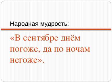 Народная мудрость: «В сентябре днём погоже, да по ночам негоже».