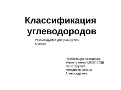 Классификация углеводородов Презентацию составила: Учитель химии МКОУ СОШ №3 ...
