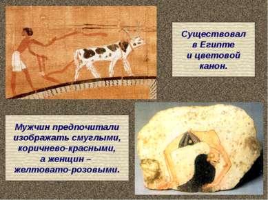 Существовал в Египте и цветовой канон.