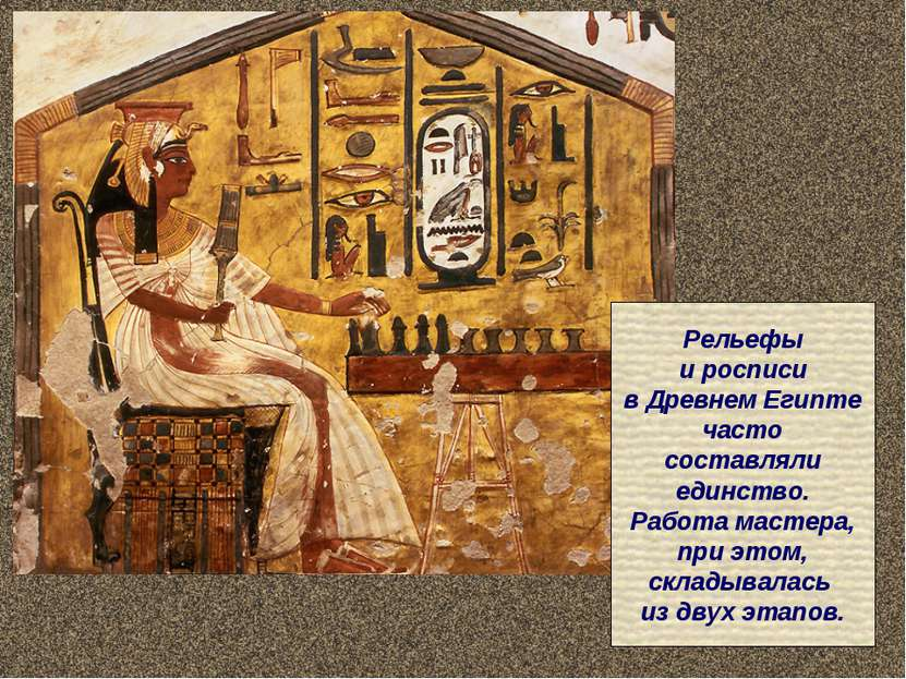 Рельефы и росписи в Древнем Египте часто составляли единство. Работа мастера,...