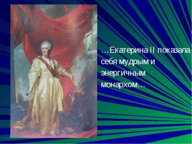 …Екатерина II показала себя мудрым и энергичным монархом…