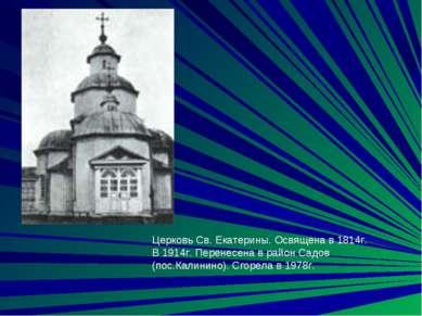 Церковь Св. Екатерины. Освящена в 1814г. В 1914г. Перенесена в район Садов (п...
