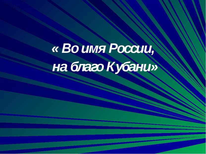 « Во имя России, на благо Кубани»