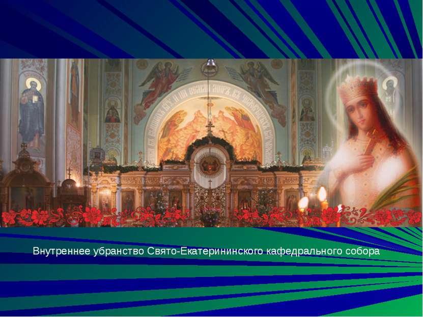 Внутреннее убранство Свято-Екатерининского кафедрального собора