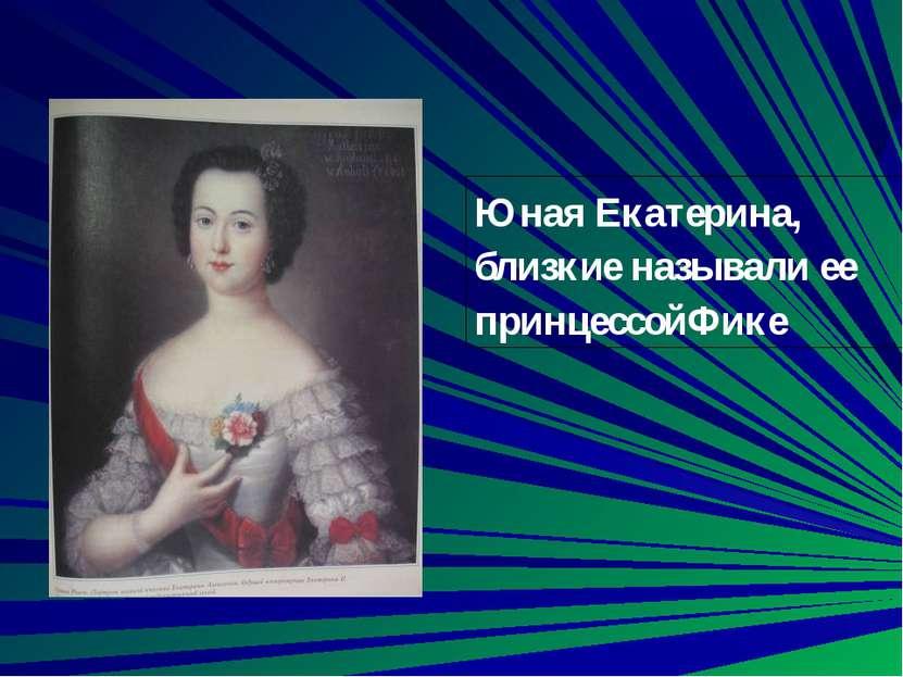 Юная Екатерина, близкие называли ее принцессойФике