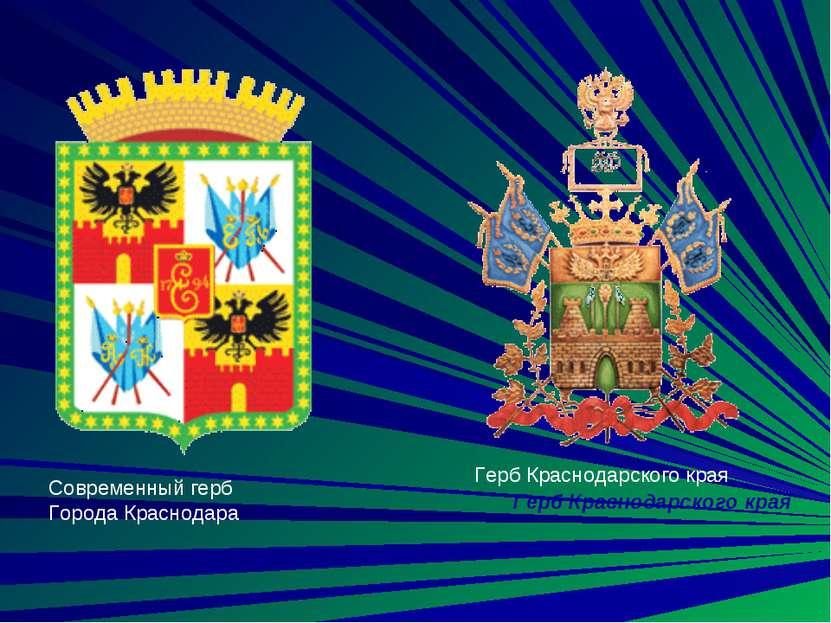 Герб Краснодарского края Современный герб Города Краснодара Герб Краснодарско...