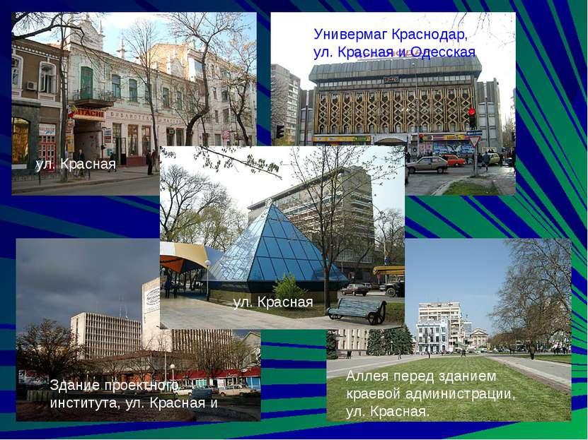 Универмаг Краснодар, ул. Красная и Одесская Здание проектного института, ул. ...