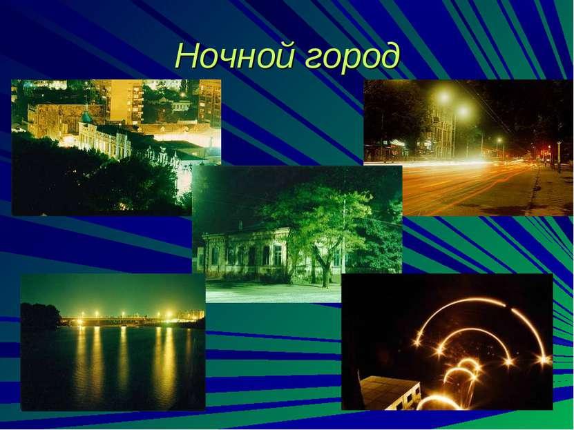 Ночной город