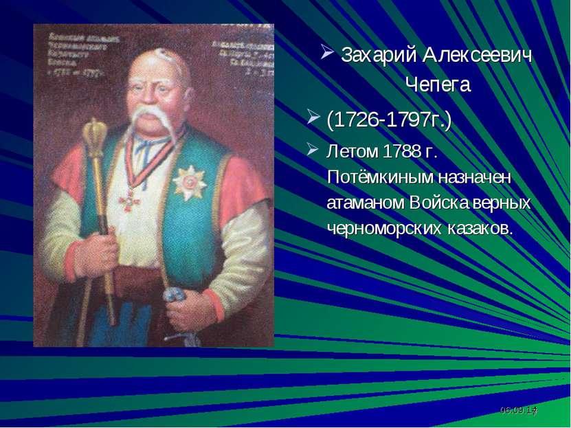 * * Захарий Алексеевич Чепега (1726-1797г.) Летом 1788 г. Потёмкиным назначен...